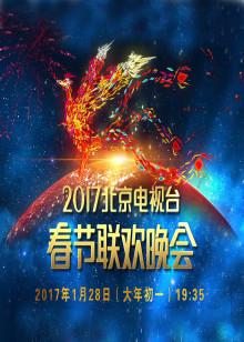 2017鸡年北京台春晚