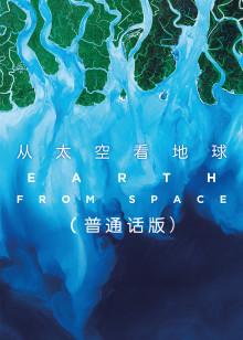 从太空看地球(普通话版)
