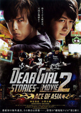 dear girl-stories-the movie2 ace of asia
