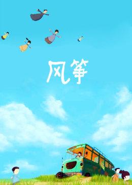 三年级语文上册10 风筝