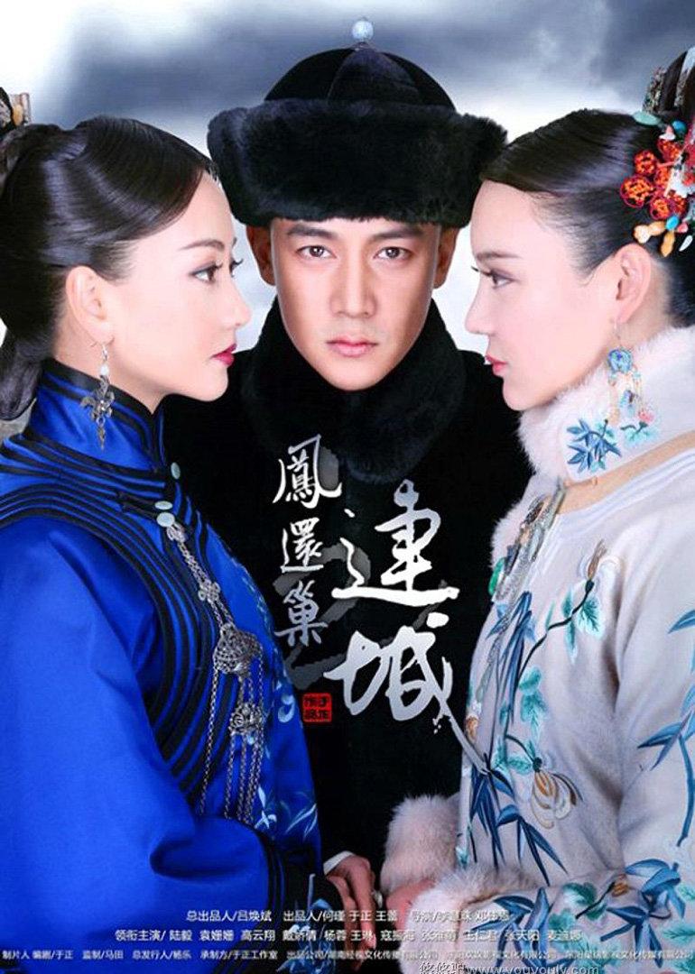 宫锁连城 The palace The lost daughter 电视剧