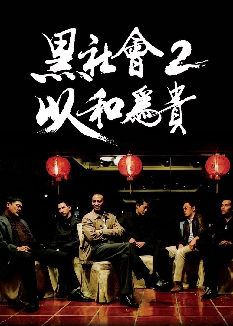 黑社会2:以和为贵(普通话版)