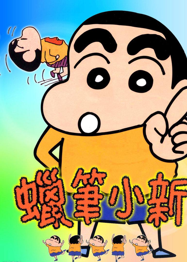 蜡笔小新剧场版(国语)