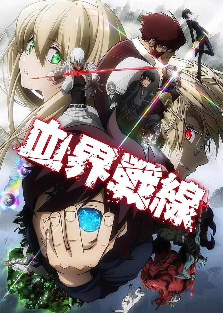 幻界战线 第1季