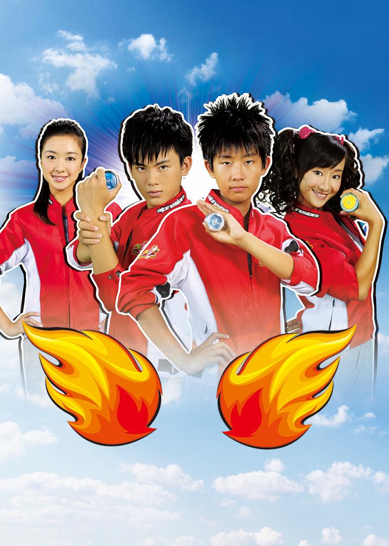 火力少年王第三季