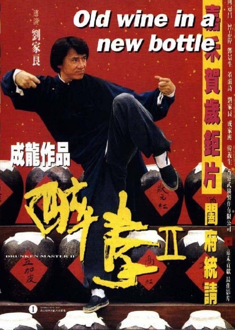 醉拳2(普通话版)
