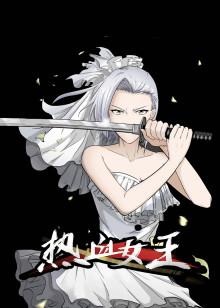 动态漫画·热血女王