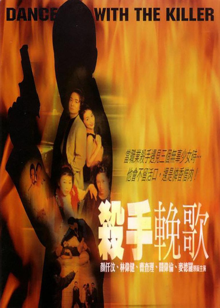 《杀手挽歌》电影高清在线观看