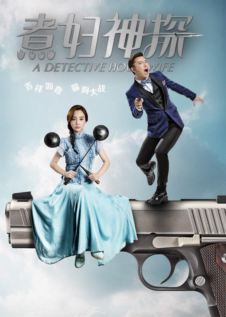 煮妇神探[DVD版]