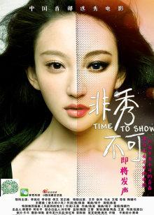 非秀不可  中国首部选秀电影