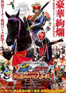 假面骑士联手出击 铠武与巫骑 争夺天下的战国 电影大会战