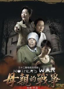 母亲的战争在线观看