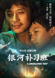 """银河补习班  邓超暖心演绎""""了不起的爸爸"""""""