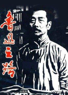 高中语文必修四8 拿来主义(鲁迅)