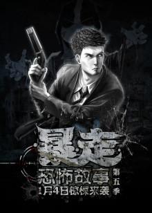 暴走恐怖故事 第5季