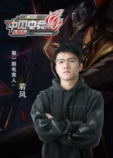 中国电竞人物志