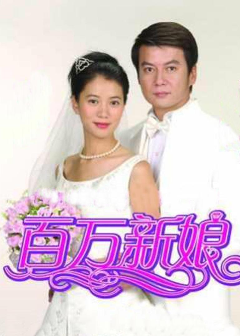 真爱之百万新娘