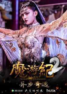魔游纪2:异乡奇遇