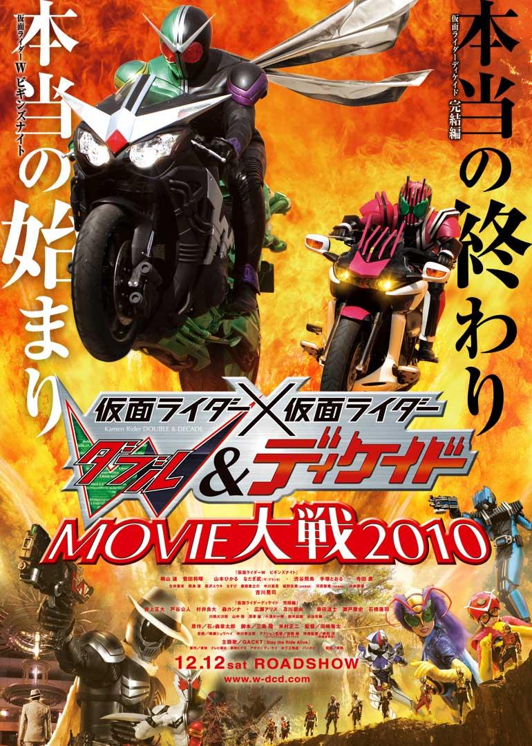 假面骑士联手出击双骑与帝骑电影大战2010