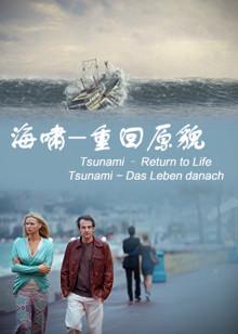海啸-重回原貌