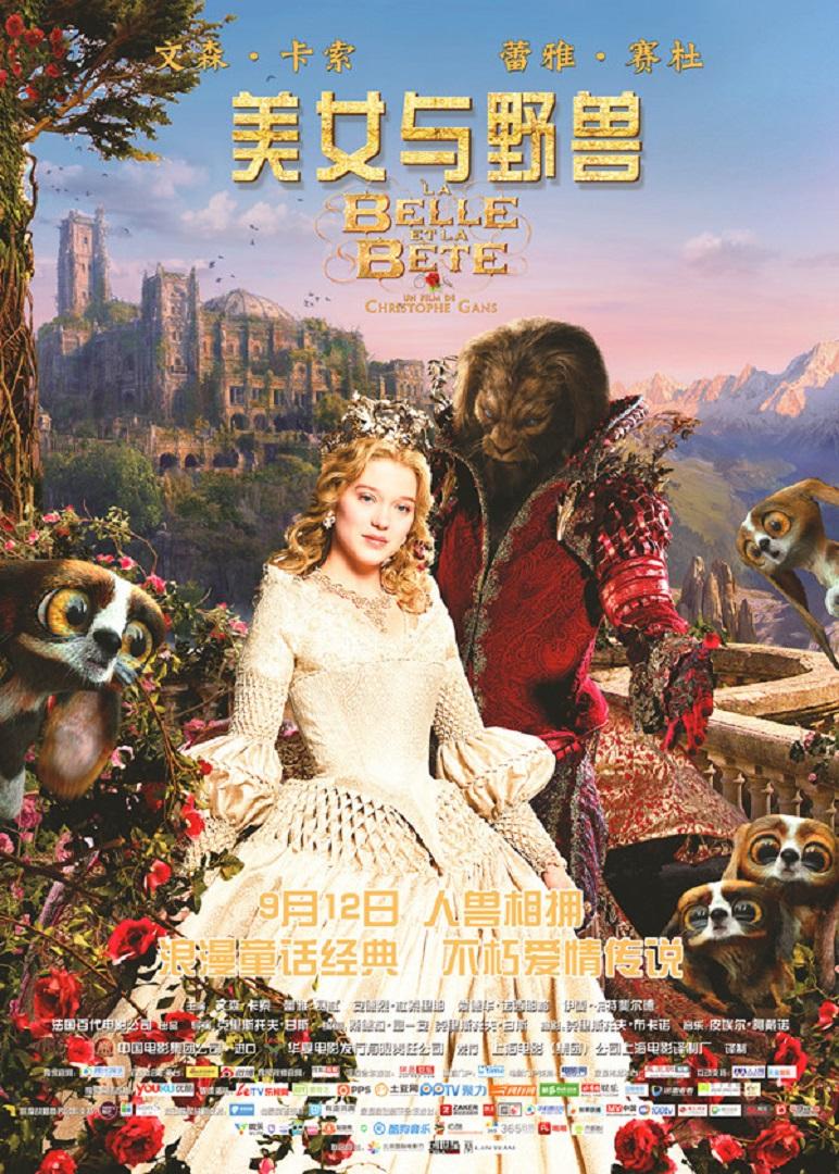 美女与野兽 2014海报