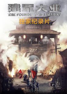 《建军大业》独家纪录片