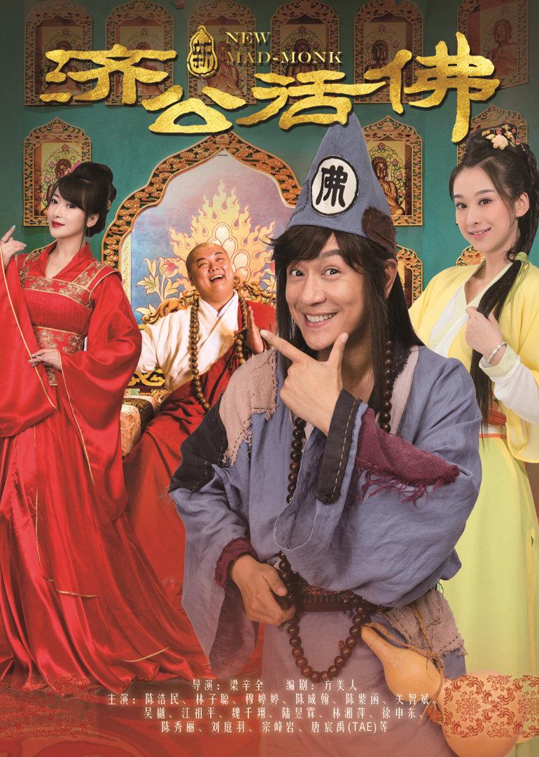 新济公活佛[DVD版]