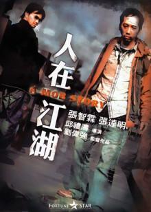 人在江湖7.4张智霖演绎黑道专职杀手