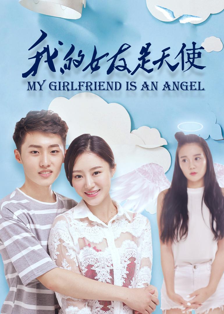 《我的女友是天使》电影高清在线观看