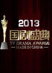 国剧盛典2013