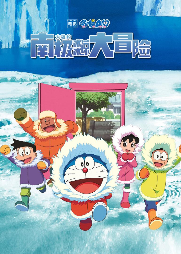 哆啦A梦:大雄的南极冰冰凉大冒险(日语版)
