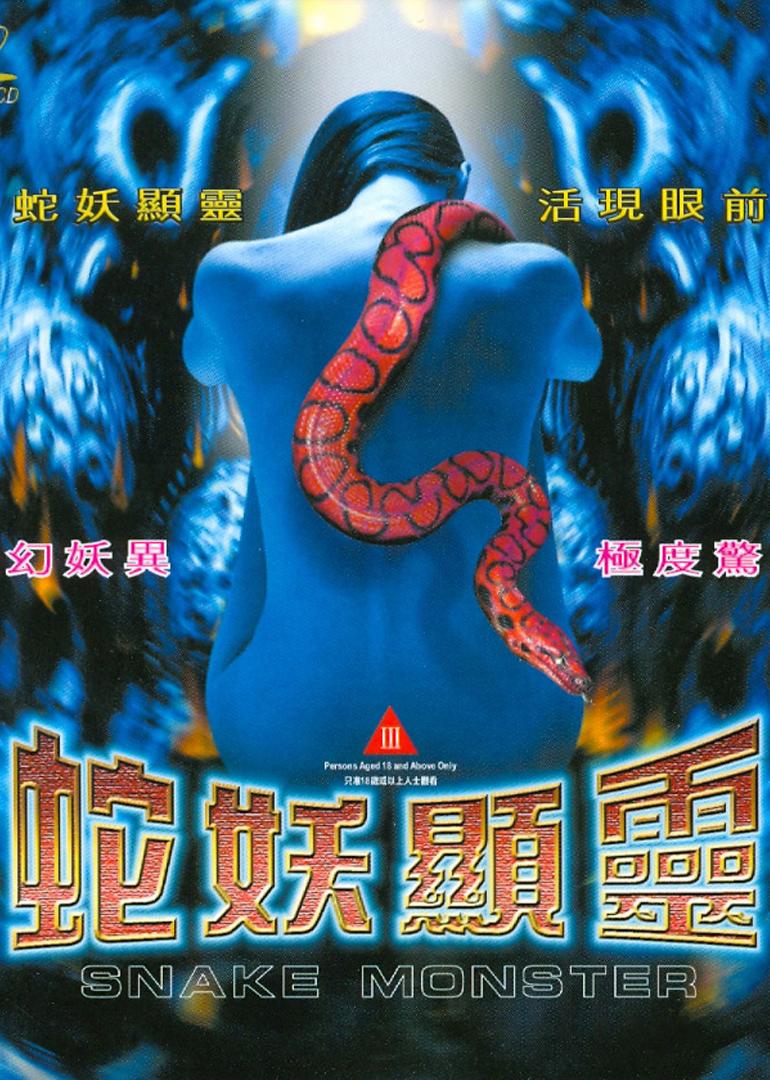 《蛇妖显灵》电影高清在线观看