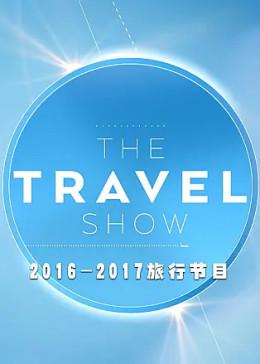 2016-2017旅行节目