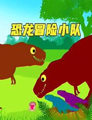 恐龙冒险小队的海报