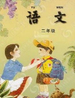 长春版二年级语文上册
