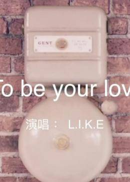 To be Your Love 官方版 -- L.I.K.E