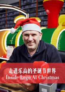 走进乐高的圣诞节世界