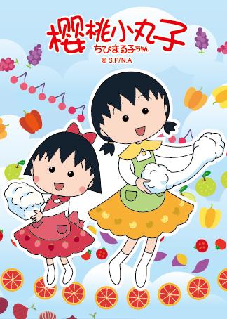 樱桃小丸子 第2季(10-12年)