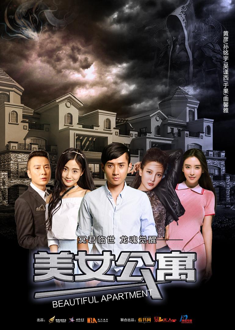 《美女公寓》电影高清在线观看