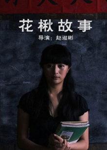 花楸故事海报