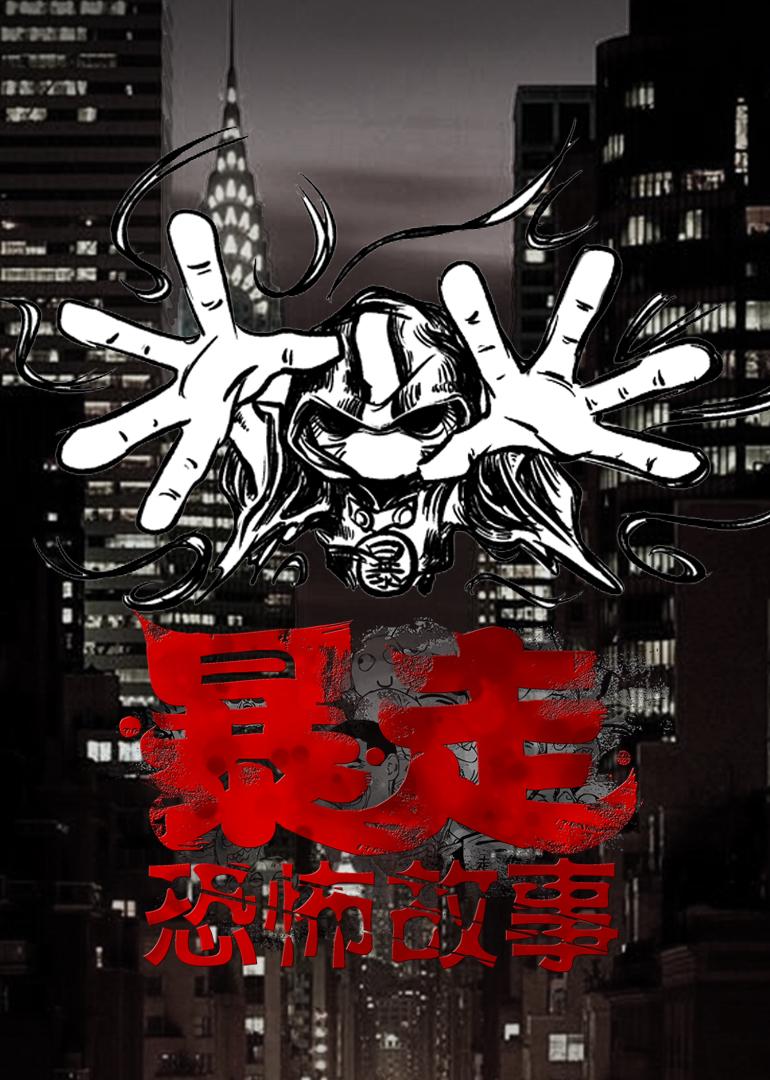 暴走恐怖故事 第3季