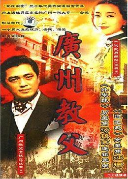 奇迹:广州教父