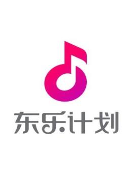 京东音乐合辑