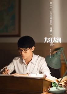 大江大河·王凯CUT(国产剧)