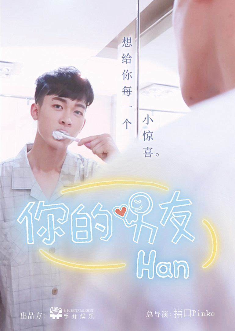 你的男友han