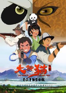 大熊猫传奇海报