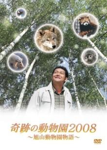 奇迹动物园2006在线观看