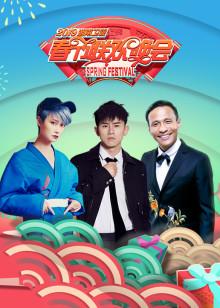 2019湖南卫视小年夜春晚