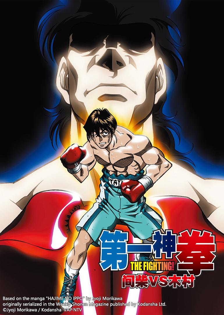第一神拳OVA-间柴vs木村死刑执行-