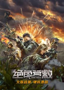 """绝色营救 7.6 特种女兵跨境""""吃鸡""""救Boss"""